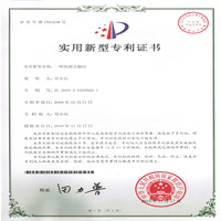 星普E40-实用专利