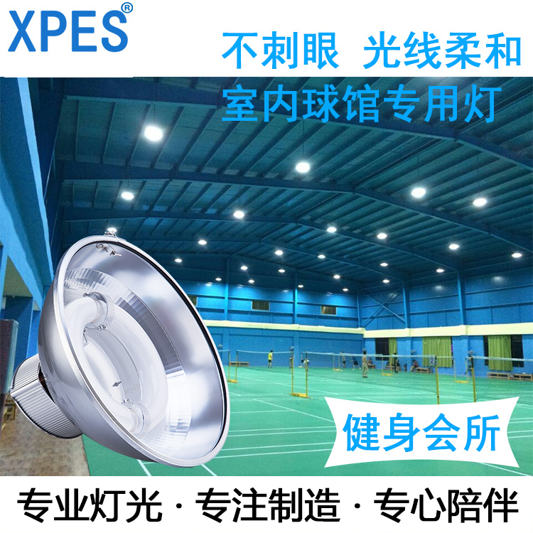 羽毛球健身会所专用灯