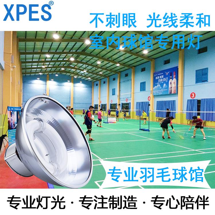 专业羽毛球馆专用灯